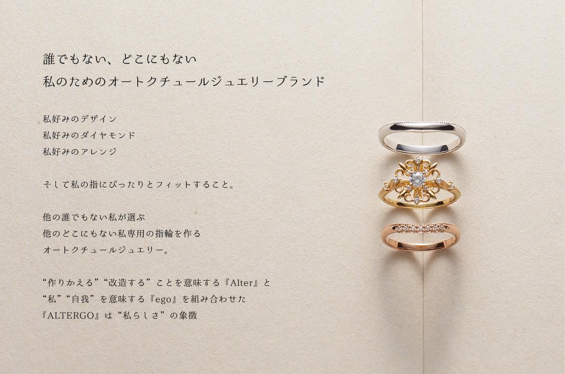 誰でもない、どこにもない私のためのオートクチュールジュエリーブランド私好みのデザイン私好みのダイヤモンド私好みのアレンジそして私の指にぴったりとフィットすること。
